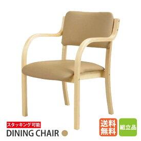ダイニングチェア 座面高さ41cm スタッキングチェア チェア 食卓椅子 椅子 いす 積み重ね 収納 合成皮革 レザー張り 低ホルム仕様 オフィス 店舗 食堂 福祉 施設 高齢者 介助 リビング シンプル DC-530P(BJ)