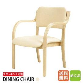 ダイニングチェア 座面高さ41cm スタッキングチェア チェア 食卓椅子 椅子 いす 積み重ね 収納 合成皮革 レザー張り 低ホルム仕様 オフィス 店舗 食堂 福祉 施設 高齢者 介助 リビング シンプル DC-530P(WH)