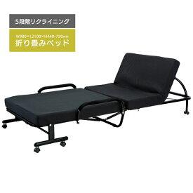 折りたたみベッド 低反発 リクライニング シングル キャスター付き ベッド 折り畳み 折畳み 定番 寝具 ブラック 収納 FBD-400