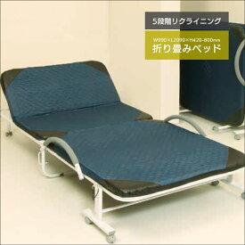 折りたたみベッド リクライニング シングル キャスター付き ベッド 折り畳み 折畳み 定番 寝具 収納 FBD-S90