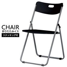 パイプ椅子 パイプいす 折り畳みイス スタッキングチェア オフィスチェア ミーティングチェア 会議イス 椅子 いす レザー シリンダー式 折り畳み 折りたたみ 積み重ね収納 収納 セミナー 店舗 ブラック FP-930