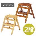 ステップチェア 完成品 高さ46cm 2段 腰掛台 踏み台 チェアー チェア 折り畳み 脚立 椅子 いす 折りたたみ 収納 コン…