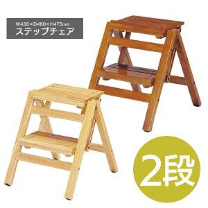 ステップチェア 完成品 高さ46cm 2段 腰掛台 踏み台 チェアー チェア 折り畳み 脚立 椅子 いす 折りたたみ 収納 コンパクト 省スペース 天然木 木製 玄関 キッチン FST-46