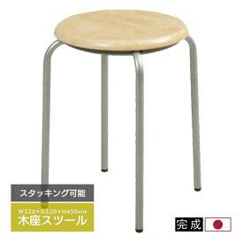 スツール 座面高さ45cm 日本製 丸イス パイプ椅子 丸椅子 丸いす 補助椅子 ラウンドスツール チェアー チェア 積み重ね収納 収納 シンプル 会議 飲食店 国産 HM-320(NA)