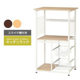 キッチンラック 高さ100cm スライド棚 キッチン収納 収納ラック ラック レンジ台 キッチン KR-600