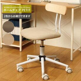 ホームチェア オフィスチェア デスクチェア ワークチェア ガス圧昇降式 オフィス 会議室 ミーティング チェアー 椅子 いす キャスター PETIT