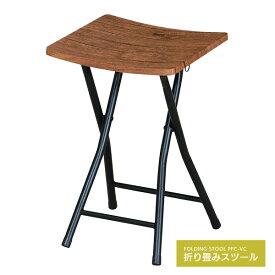 フォールディングスツール 座面高さ46cm 完成品 スツール 折りたたみ 木目柄 椅子 PFC-VS1