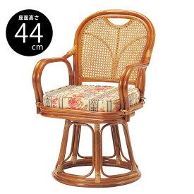 チェア 回転座椅子 座椅子 座いす 座イス アームチェア チェアー イス 椅子 いす ラタン 籐 軽量 持ち運び R-440S