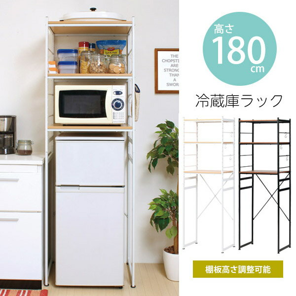 冷蔵庫ラック 高さ180cm 幅58cm キッチンラック レンジ台 ラック 食器棚 棚 すきま収納 隙間収納 便利 キッチン レンジ 電子レンジ 収納 便利 高さ調整 ブラウン ナチュラル RZR-4518