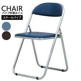 パイプ椅子 パイプいす 折り畳みイス 塗装フレーム オフィスチェア ミーティングチェア 会議イス 椅子 いす レザー 合成皮革 シリンダー式 折り畳み 折りたたみ 収納 セミナー 店舗 ブルー ブラウン SFC-2T