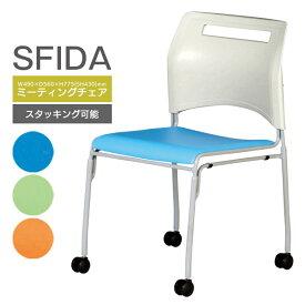スタッキングチェア ミーティングチェア オフィスチェア 会議いす チェアー いす 椅子 積み重ね収納 スタッキング収納 イベント 事務 会議室 セミナールーム 店舗 SFIDA-C1