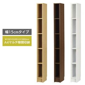 A4マルチ隙間収納 幅15cm スリムラック ブックラック 本棚 書棚 壁面収納 収納 木製 SS-P15