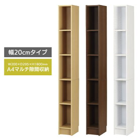 A4マルチ隙間収納 幅20cm スリムラック ブックラック 本棚 書棚 壁面収納 収納 木製 SS-P20