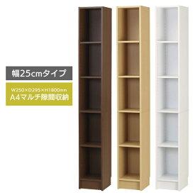 A4マルチ隙間収納 幅25cm スリムラック ブックラック 本棚 書棚 壁面収納 収納 木製 SS-P25