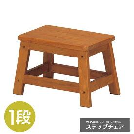 ステップ台 高さ23cm 1段 踏み台 ステップチェア 脚立 はしご 腰掛台 掃除用品 玄関台 チェアー チェア 木製 キッチン コンパクト ブラウン STC-1N