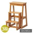 チェア ステップチェア 3段 踏み台 腰掛台 ステップ台 脚立 玄関 チェアー 椅子 スツール キッチン 滑り止め 木製 天然木 ブラウン STC-3 (BR)