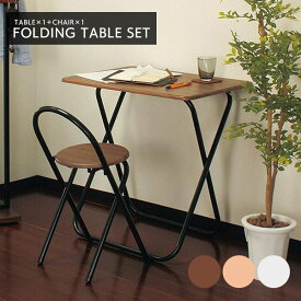 折畳みテーブルセット 2点セット 完成品 チェア フォールディング テーブル セット ブラウン ナチュラル ホワイト デスクチェア 机 デスク 椅子 いす パソコンデスク 作業台 コンパクト 収納 便利 TC-7050PV
