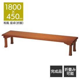 和風座卓 幅180cm 高さ34cm 折脚座卓 折りたたみテーブル ローテーブル リビングテーブル ちゃぶ台 机 テーブル 折畳み 折り畳み 収納 持ち運び 食卓 家具 和風 和室 リビング 木製 ブラウン TWZ-C1845 (BR)
