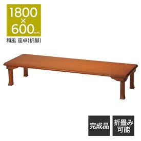 和風座卓 幅180cm 高さ34cm 折脚座卓 折りたたみテーブル ローテーブル リビングテーブル ちゃぶ台 机 テーブル 折畳み 折り畳み 収納 持ち運び 食卓 家具 和風 和室 リビング 木製 ブラウン TWZ-C1860 (BR)