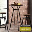 【法人・店舗向け配送】ハイテーブル 幅60cm バーテーブル カウンターテーブル ラウンドテーブル 丸テーブル カフェテーブル テーブル 机 インダストリアル スチール ウッド VH-T60