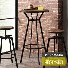 ハイテーブル 幅60cm バーテーブル カウンターテーブル ラウンドテーブル 丸テーブル カフェテーブル テーブル 机 インダストリアル スチール ウッド VH-T60