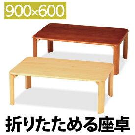 テーブル 幅90cm 高さ32cm 座卓 ローテーブル ちゃぶ台 机 つくえ 折畳 折り畳み 折りたたみ 折れ脚 折脚 収納 シンプル デザイン Z-T9060