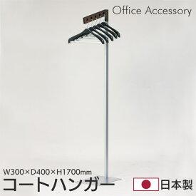コートハンガー 高さ1700mm ハンガーラック パイプハンガー 洋服掛け コート掛け 収納 ハンガー5本付き 更衣室 オフィス 業務用 日本製 国産 ACH-1700