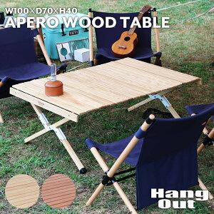 ウッドテーブル 高さ40cm テーブル ガーデンテーブル アウトドアテーブル 収納 コンパクト APR-H400