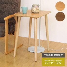 テーブル 高さ64cm 幅60cmハイテーブル テーブル デスク 机 ベッドサイド ソファサイド リビング 木製 天然木 工具不要 簡単組立 テレワーク 在宅勤務 HT-600H(NA) HT-600H(BR)