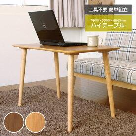 テーブル 高さ64cm 幅90cm ハイテーブル テーブル 机 ベッドサイド デスク ソファサイド リビング 木製 天然木 工具不要 簡単組立 テレワーク 在宅勤務 HT-900H(NA) HT-900H(BR)