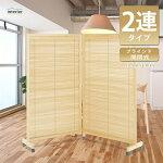 衝立2連高さ155cmブラインドパーテーションパーティションスクリーン間仕切り開閉式折畳み折り畳み折りたたみ簡単組立木製天然木リビングキッチン玄関エントランスオフィス店舗コンパクトナチュラルJP-LB2(NA)