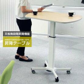 昇降テーブル 高さ700〜1070mm リフトテーブル ワークテーブル テーブル 机 作業台 会議 施設 オフィス KLT-8060