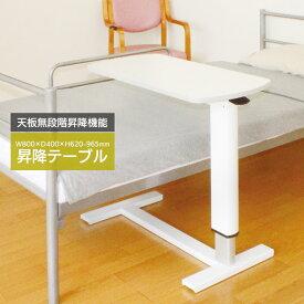 ベッドサイドテーブル サイドテーブル 昇降テーブル 高さ620〜965mm リフトテーブル テーブル 机 作業台 介助 介護 配膳 会議 施設 オフィス KST-8040