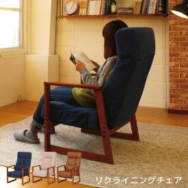 ソファとは一味違うリクライニングチェアリクライニングチェア 高座椅子 座イス パーソナルチェア 椅子 いす リクライニング ハイバック ファブリック レザー REC-001F REC-001SP