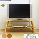 折りたたみ式のテレビボードローボード 幅90cm テレビボード テレビ台 TV台 リビングボード ラック 収納 折り畳み 折畳み コンパクト 完成品 TVR-F900