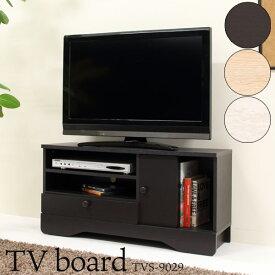 テレビ台 幅90cm TV台 テレビボード 収納 引き出し 収納 TVS-9029