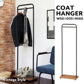 ビンテージスタイルのおしゃれなハンガーラック 高さ160cm コートハンガー ハンガー コート掛け 洋服掛け 衣類収納 収納 服 ブルックリン ブティック スリム シンプル スタイリッシュ スチール 木目柄 VHG-C50