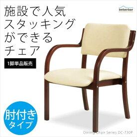 ダイニングチェア 座面高さ41cm スタッキングチェア チェア 食卓椅子 椅子 いす 積み重ね 収納 合成皮革 レザー張り 低ホルム仕様 オフィス 店舗 食堂 福祉 施設 高齢者 介助 リビング シンプル DC-730P(WH)