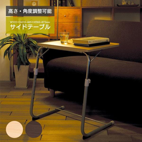 フォールディングテーブル 折りたたみテーブル サイドテーブル ナイトテーブル テーブル 机 ベッドサイド ソファサイド 折畳み 折り畳み 角度調整 高さ調整 多目的 作業 パソコン コンパクト ナチュラル ブラウン FLS-1