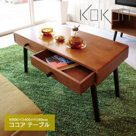 センターテーブル 幅80cm 引き出し付 ローテーブル リビングテーブル 机 収納 天然木 木製 コンパクトリビング カフェ 1人暮らし 可愛い 北欧風 かわいい ブラウン KOKOA-T