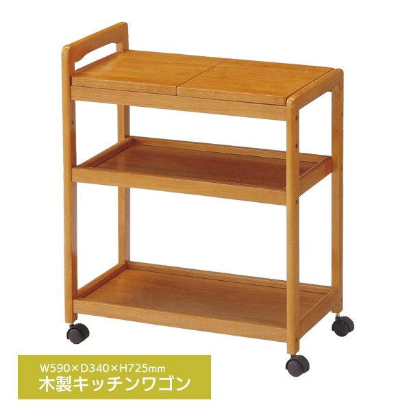 キッチンワゴン 高さ72cm キャスター付き ワゴン 配膳台 ラック 収納 キッチン リビング 木製 中棚2段階 高さ調整可能 シンプル ブラウン KW-B590 (BR)