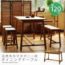 ダイニングテーブル 幅120cm 食卓 机 テーブル 4人用 天然木 マボガニー材 木製 木目 カフェ テラス ナチュラル 北欧 …