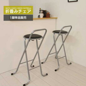 折りたたみ式であると便利な高いチェア 折り畳み 折畳み カウンターチェア ハイチェア バーチェア キッチンチェア パイプチェア チェアー パイプ椅子 椅子 いす 完成品 収納 持ち運び キッチン リビング カフェ PFC-700 (BK)