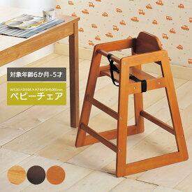 ベビーチェア 座面高さ50cm ハイチェア グローアップチェア ダイニングチェア 食卓椅子 いす 椅子 ベルト付き スタッキング 積み重ね収納 キッズ 子供 赤ちゃん 天然木 木製 勉強 SBC-520