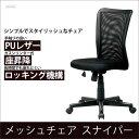 メッシュバックチェア オフィスチェア デスクチェア ワークチェア ミーティングチェア 椅子 いす ガス圧昇降式 ロッキ…