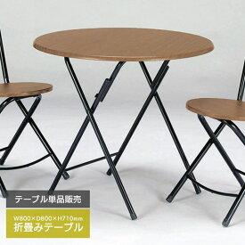折りたたみができるラウンドテーブル 高さ71cm 幅80cm 折りたたみテーブル フォールディングテーブル カフェテーブル ダイニングテーブル 机 折り畳み 折畳み 便利 収納 コンパクト リビング テラス カフェ 家具 シンプル デザイン ブラウン TC-800T (BR)