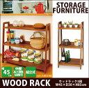 薄型ラック ウッドラック キッチンラック オープンラック ラック 棚 シェルフ 収納 3段 W450 便利 木製 天然木 スリム リビング テラス バルコニー ...