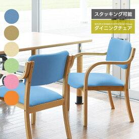 ダイニングチェア 座面高さ41cm スタッキングチェア チェア 食卓椅子 椅子 いす 積み重ね 収納 合成皮革 レザー張り 低ホルム仕様 オフィス 店舗 食堂 福祉 施設 高齢者 介助 リビング シンプル DC-530P