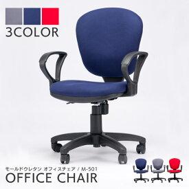 オフィスチェア 肘付き ロッキング ネイビーブルー グレー レッド デスクチェア キャスター付き 事務椅子 学習チェア パソコンチェア M-501AR