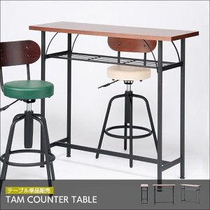 カウンターテーブル 高さ90cm バーテーブル ハイテーブル PCテーブル テーブル 机 インダストリアル ウォールナット TAM-TT